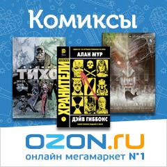 Комиксы и манга на OZON.ru