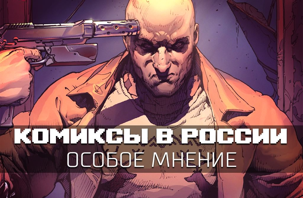 poster-comics-in-russia
