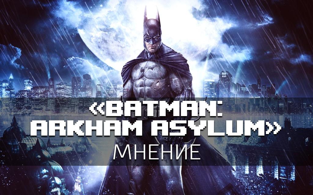 batman-arkham-asylum-poster