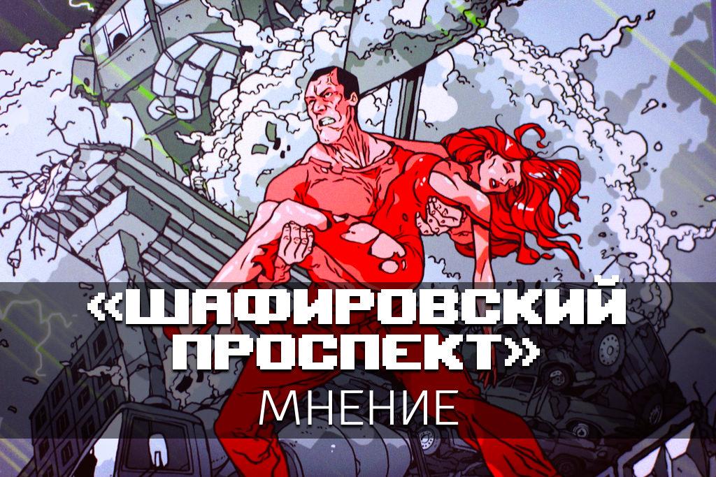 poster-shafirovskiy